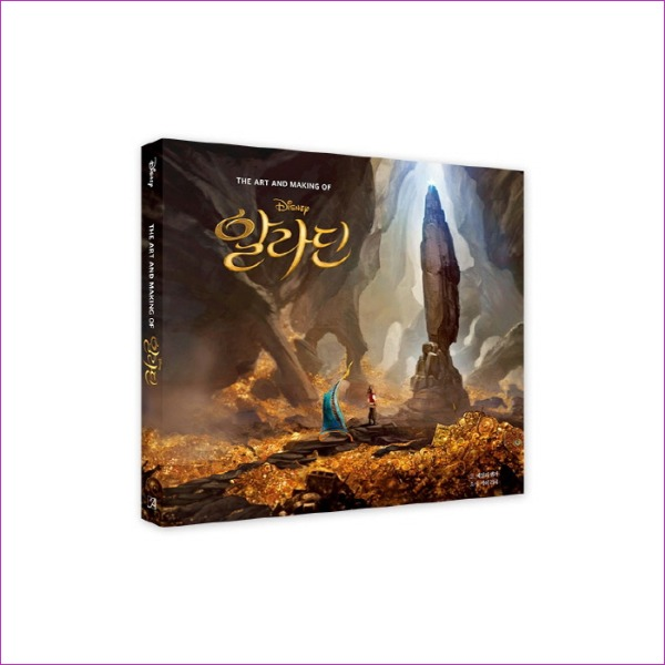 The Art And Making Of 알라딘(양장본 HardCover)
